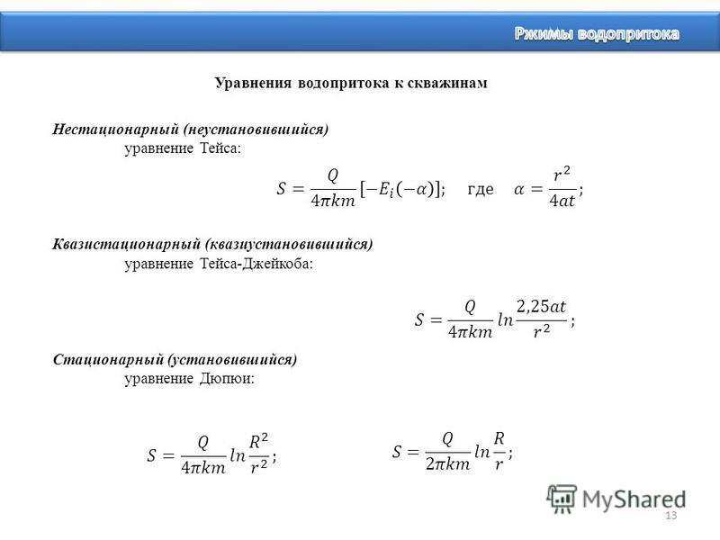Нестационарный (неустановившийся) уравнение Тейса: Квазистационарный (квазиустановившийся) уравнение Тейса-Джейкоба: Стационарный (установившийся) уравнение Дюпюи: 13 Уравнения водопритока к скважинам