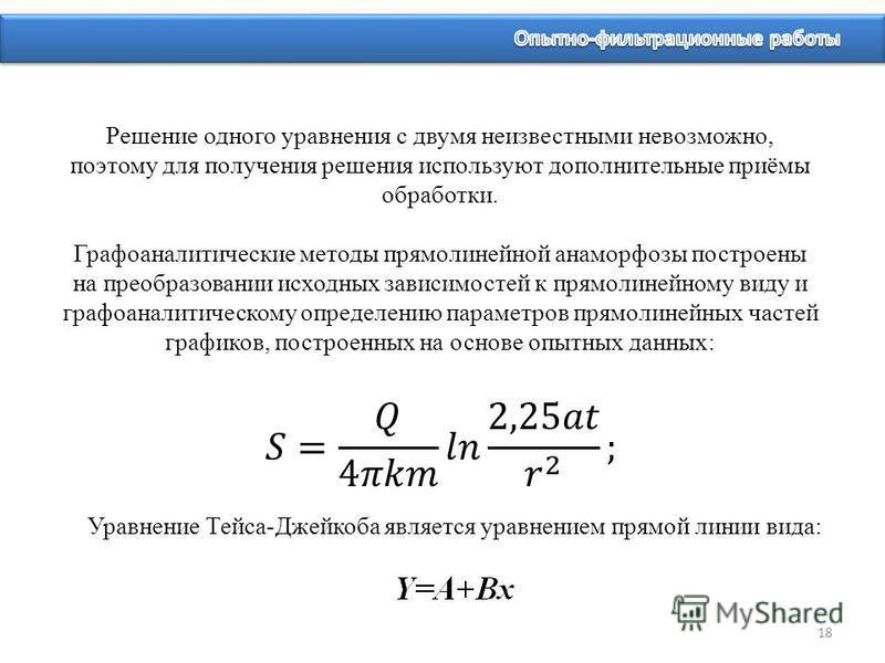 Решение одного уравнения с двумя неизвестными невозможно, поэтому для получения решения используют дополнительные приёмы обработки. Графоаналитические методы прямолинейной анаморфозы построены на преобразовании исходных зависимостей к прямолинейному