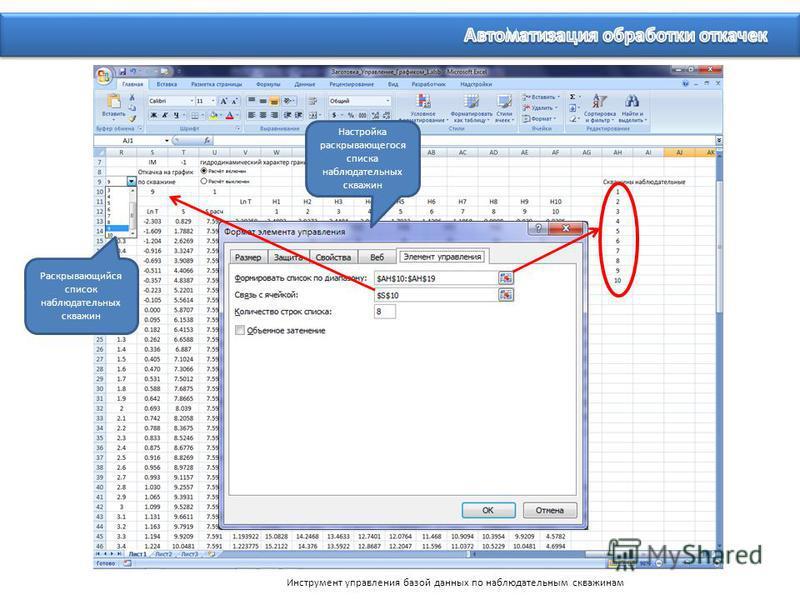 Инструмент управления базой данных по наблюдательным скважинам Раскрывающийся список наблюдательных скважин Настройка раскрывающегося списка наблюдательных скважин