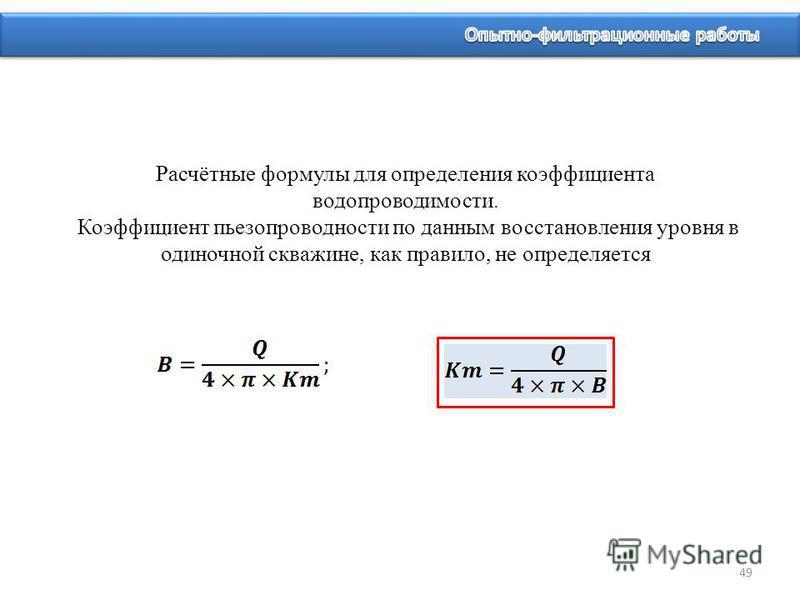Расчётные формулы для определения коэффициента фотопроводимости. Коэффициент пьезопроводности по данным восстановления уровня в одиночной скважине, как правило, не определяется 49
