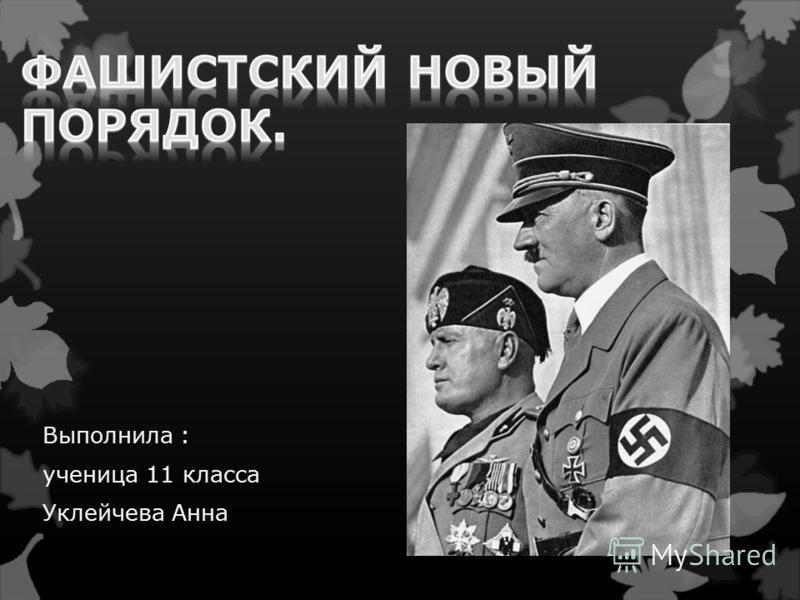 Выполнила : ученица 11 класса Уклейчева Анна