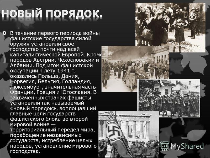 В течение первого периода войны фашистские государства силой оружия установили свое господство почти над всей капиталистической Европой. Кроме народов Австрии, Чехословакии и Албании. Под игом фашистской оккупации к лету 1941 г. оказались Польша, Дан