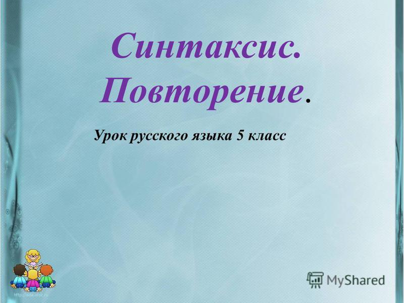 Синтаксис. Повторение. Урок русского языка 5 класс