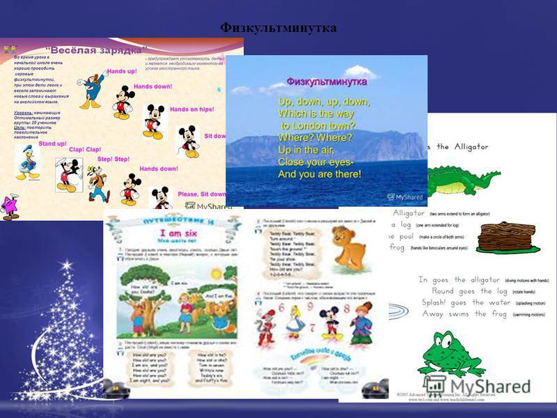 Free Powerpoint TemplatesPage 9 Физкультминутка