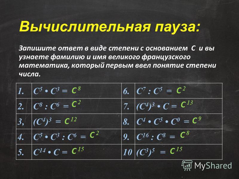 Исключи лишнее: (-1) 2 (-1) 7 -(-1) 2 -(-1) 0 -1 7 -1 2