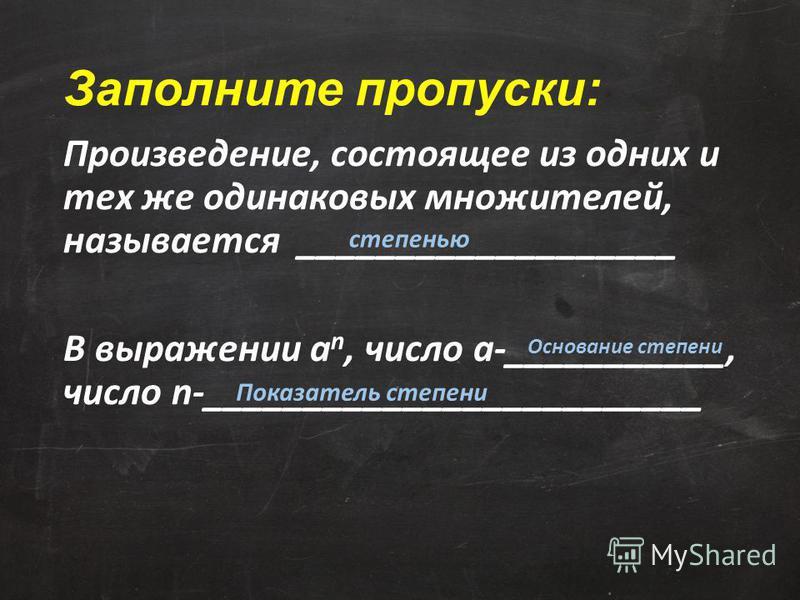 Цель урока: 3 -Повторить и систематизировать знания по изученной теме. - Способствовать формированию умений применять приемы обобщения, сравнения, выделения главного, переноса знаний в новую ситуацию. - Содействовать воспитанию интереса к математике,