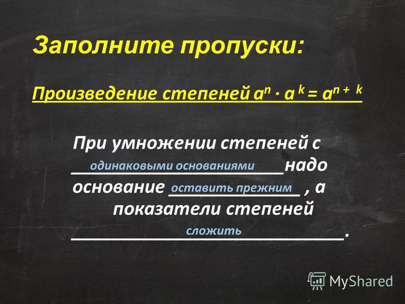 Заполните пропуски: Если показатель четное число, то значение степени всегда __________. Если показатель нечетное число, то значение степени совпадает со знаком ______________. положительно основания степени