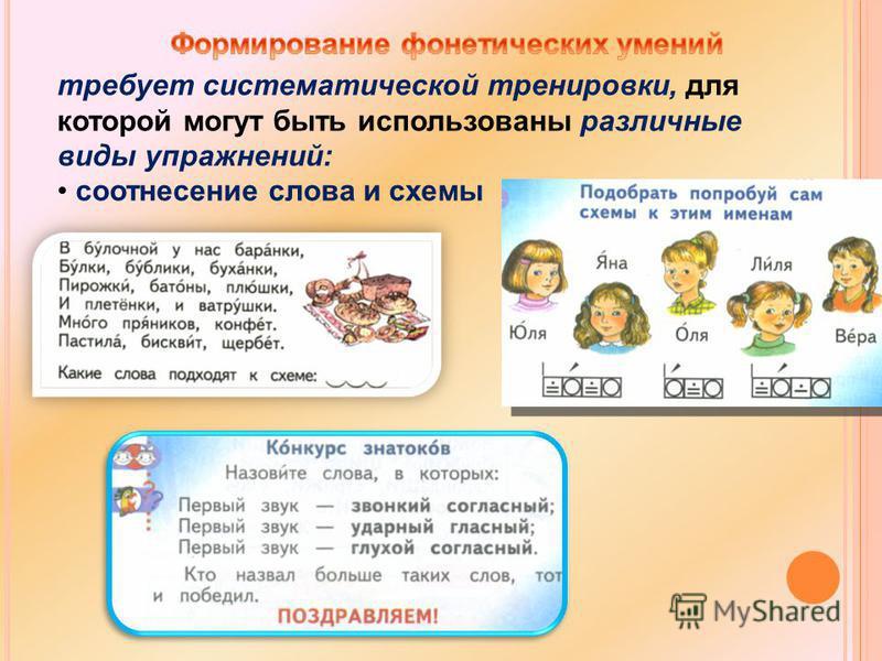 требует систематической тренировки, для которой могут быть использованы различные виды упражнений: соотнесение слова и схемы