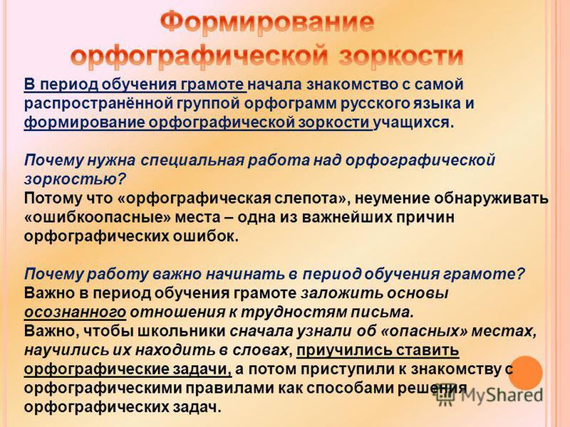В период обучения грамоте начала знакомство с самой распространённой группой орфограмм русского языка и формирование орфографической зоркости учащихся. Почему нужна специальная работа над орфографической зоркостью? Потому что «орфографическая слепота