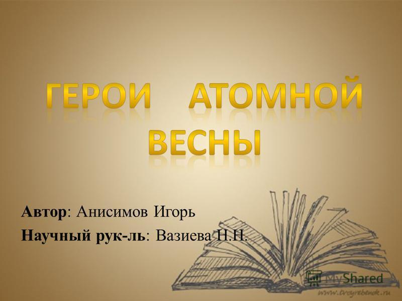 Автор: Анисимов Игорь Научный рук-ль: Вазиева Н.Н.