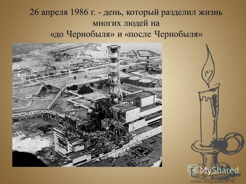 26 апреля 1986 г. - день, который разделил жизнь многих людей на «до Чернобыля» и «после Чернобыля»