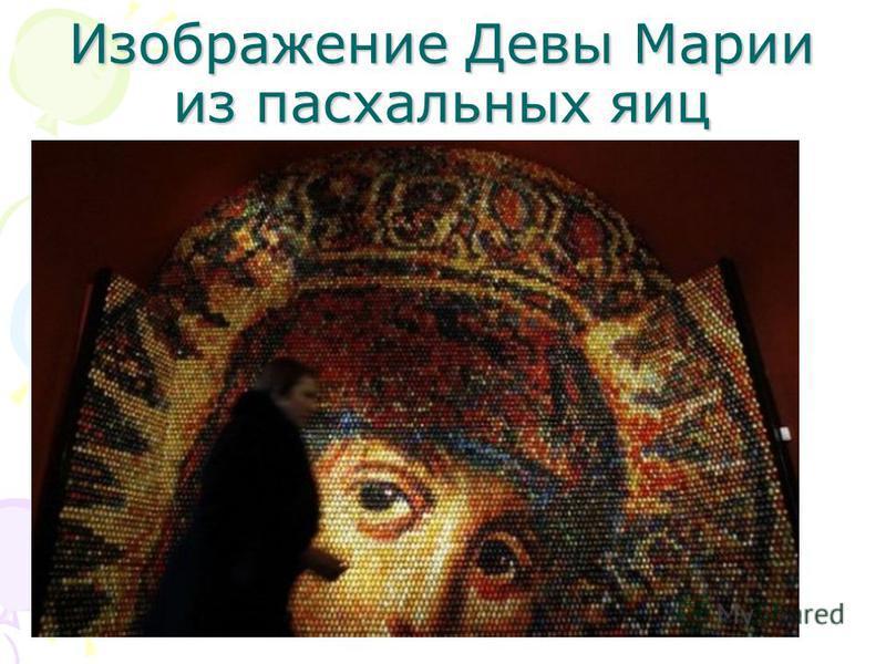 Изображение Девы Марии из пасхальных яиц