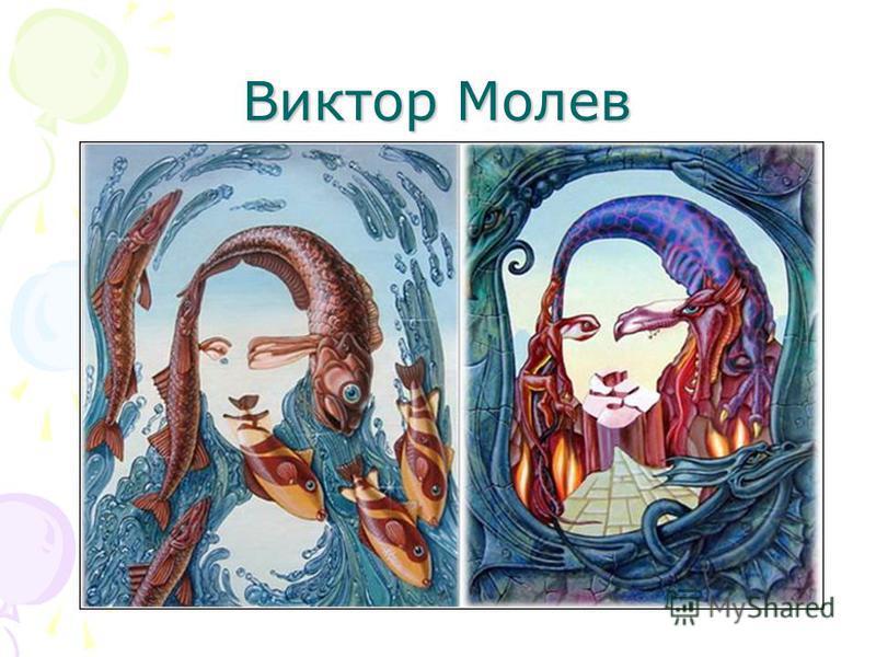 Виктор Молев