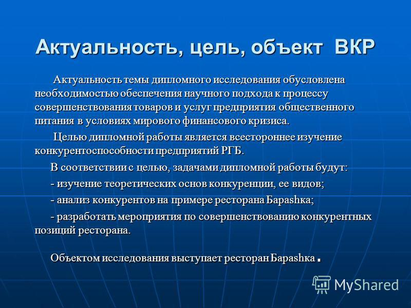 Презентация на тему Актуальность цель объект ВКР Актуальность  1 Актуальность цель объект ВКР Актуальность темы дипломного