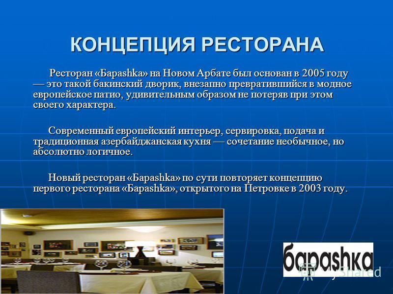 КОНЦЕПЦИЯ РЕСТОРАНА Ресторан «Бараshkа» на Новом Арбате был основан в 2005 году это такой бакинский дворик, внезапно превратившийся в модное европейское патио, удивительным образом не потеряв при этом своего характера. Ресторан «Бараshkа» на Новом Ар