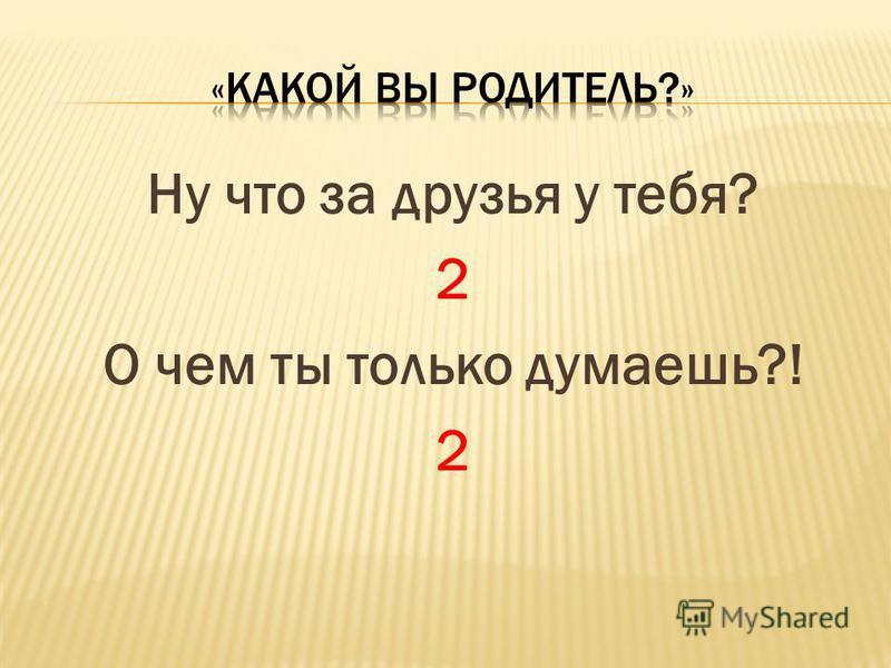 Ну что за друзья у тебя? 2 О чем ты только думаешь?! 2