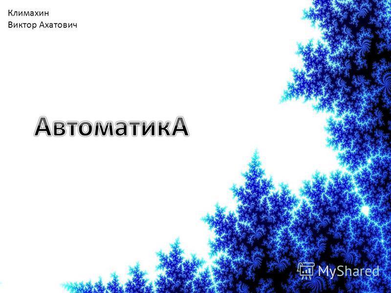 Климахин Виктор Ахатович