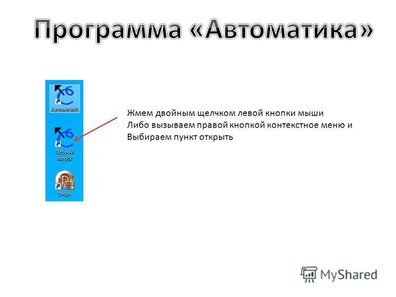 Жмем двойным щелчком левой кнопки мыши Либо вызываем правой кнопкой контекстное меню и Выбираем пункт открыть