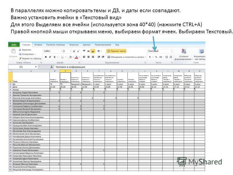 В параллелях можно копировать темы и ДЗ, и даты если совпадают. Важно установить ячейки в «Текстовый вид» Для этого Выделяем все ячейки (используется зона 40*40) (нажмите CTRL+A) Правой кнопкой мыши открываем меню, выбираем формат ячеек. Выбираем Тек