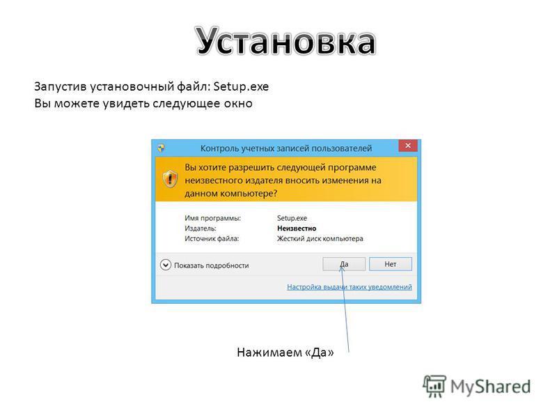 Запустив установочный файл: Setup.exe Вы можете увидеть следующее окно Нажимаем «Да»