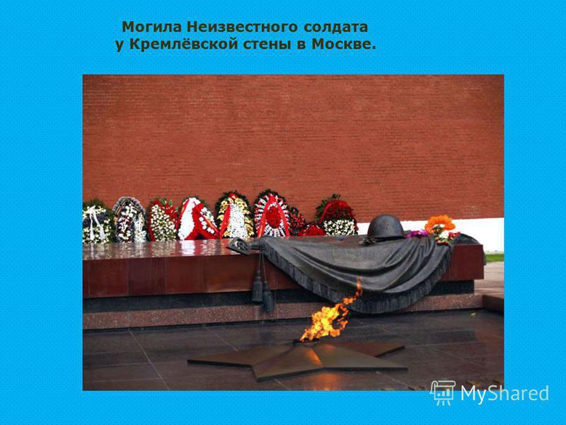 Могила Неизвестного солдата у Кремлёвской стены в Москве.