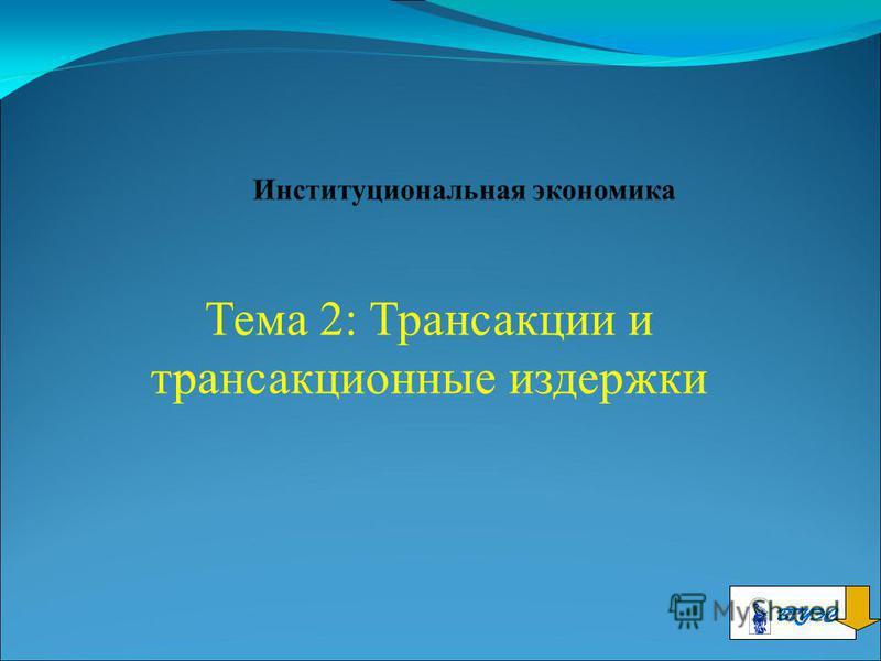 Учебник экономия предприятия