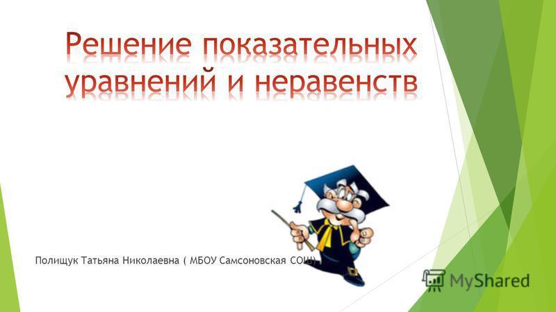Полищук Татьяна Николаевна ( МБОУ Самсоновская СОШ)