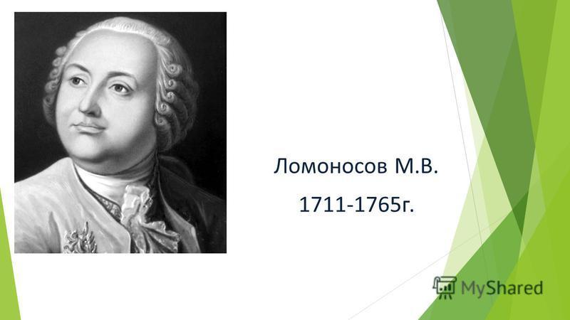 Ломоносов М.В. 1711-1765 г.
