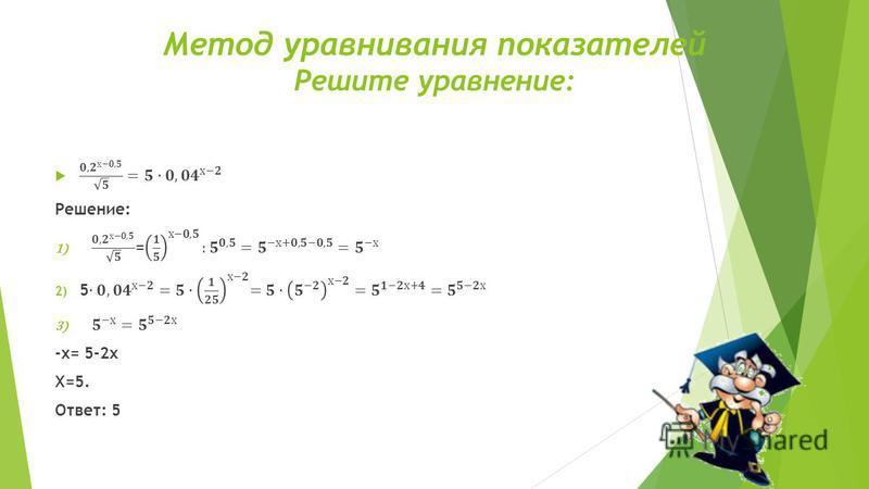 Метод уравнивания показателей Решите уравнение: