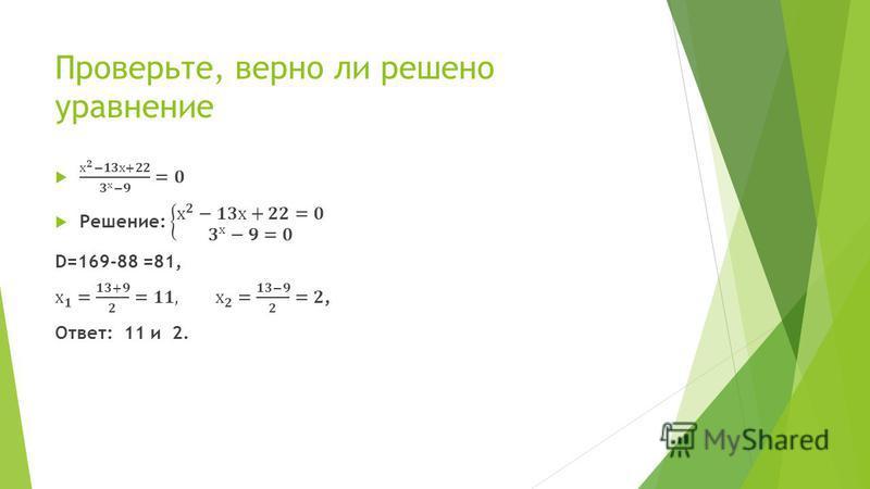 Проверьте, верно ли решено уравнение