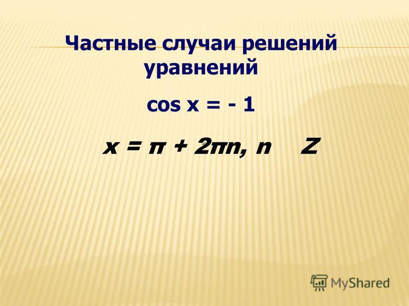 Частные случаи решений уравнений cos x = - 1 x = π + 2πn, n Z