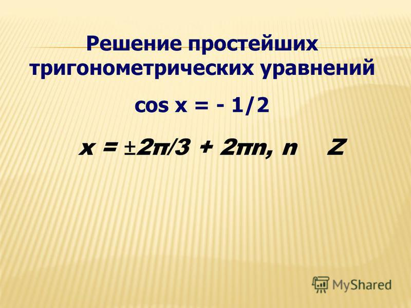 Решение простейших тригонометрических уравнений cos x = - 1/2 x = ±2π/3 + 2πn, n Z