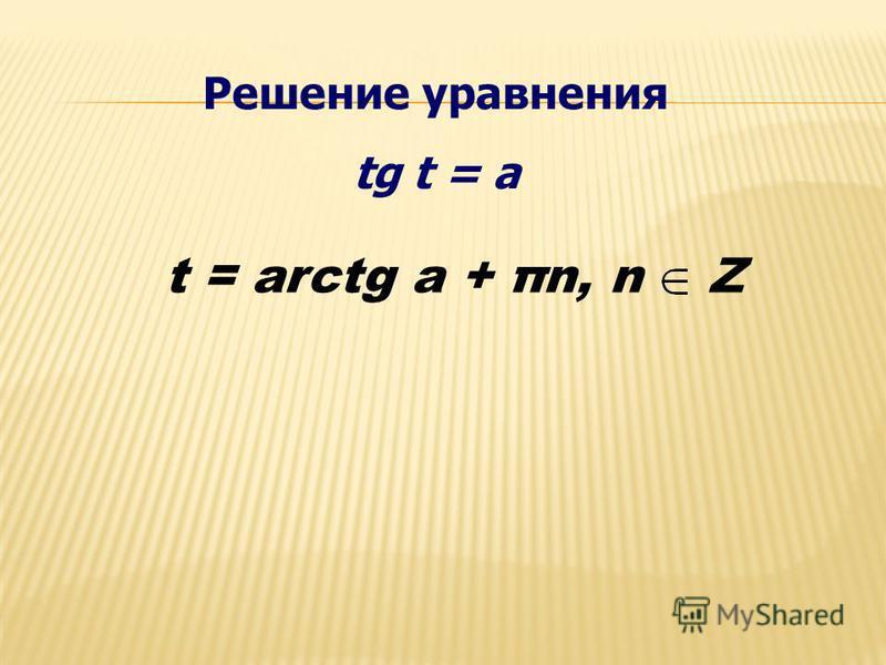 Решение уравнения tg t = a t = arctg a + πn, n Z