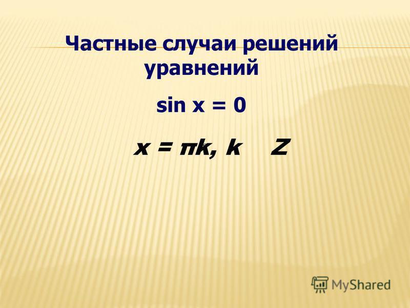Частные случаи решений уравнений sin x = 0 x = πk, k Z