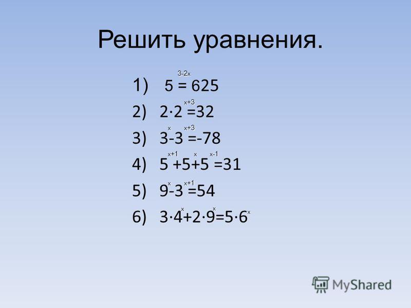 Решить уравнения. 1) 5 = 6 25 2)2·2 =32 3)3-3 =-78 4)5 +5+5 =31 5)9-3 =54 6)3·4+2·9=56 3-2 x x +3 x x +1 x -1 x x x +1 x x x