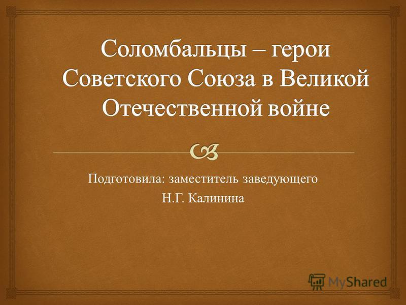 Подготовила : заместитель заведующего Н. Г. Калинина