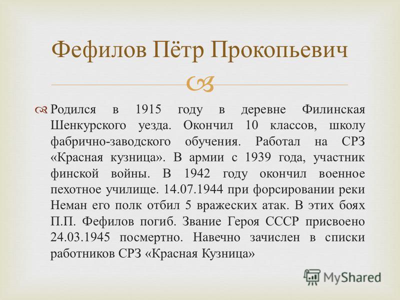 Родился в 1915 году в деревне Филинская Шенкурского уезда. Окончил 10 классов, школу фабрично - заводского обучения. Работал на СРЗ « Красная кузница ». В армии с 1939 года, участник финской войны. В 1942 году окончил военное пехотное училище. 14.07.