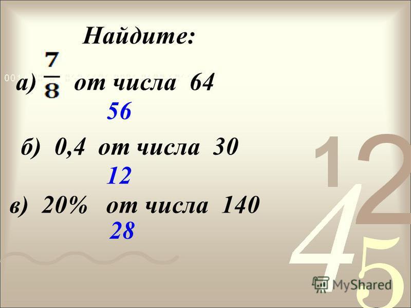 Презентация на тему Умножение дробей Математика класс Цель  4 Найдите
