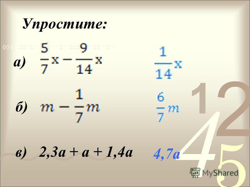 Упростите: в) 2,3 а + а + 1,4 а а) б) 4,7 а