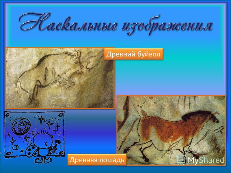 Древняя лошадь Древний буйвол