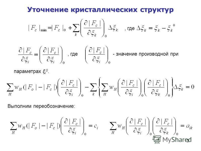 3 Уточнение кристаллических структур, где - значение производной при параметрах ξ i 0. Выполним переобозначение: