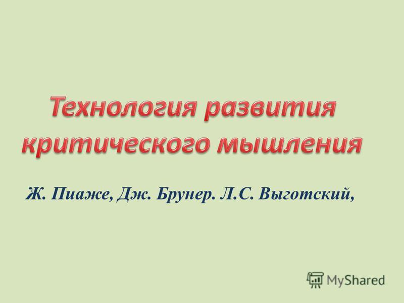Ж. Пиаже, Дж. Брунер. Л.С. Выготский,