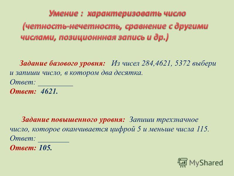 Задание базового уровня: Из чисел 284,4621, 5372 выбери и запиши число, в котором два десятка. Ответ: _________ Ответ: 4621. Задание повышенного уровня: Запиши трехзначное число, которое оканчивается цифрой 5 и меньше числа 115. Ответ: ________ Ответ