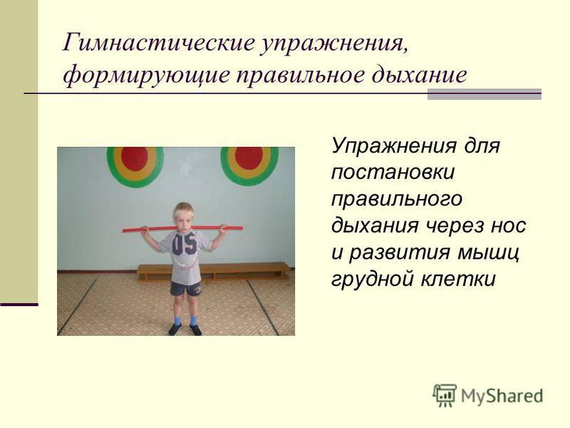 Гимнастические упражнения, формирующие правильное дыхание Упражнения для постановки правильного дыхания через нос и развития мышц грудной клетки