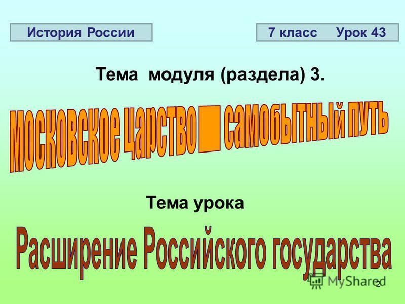 2 Тема модуля (раздела) 3. Тема урока История России 7 класс Урок 43