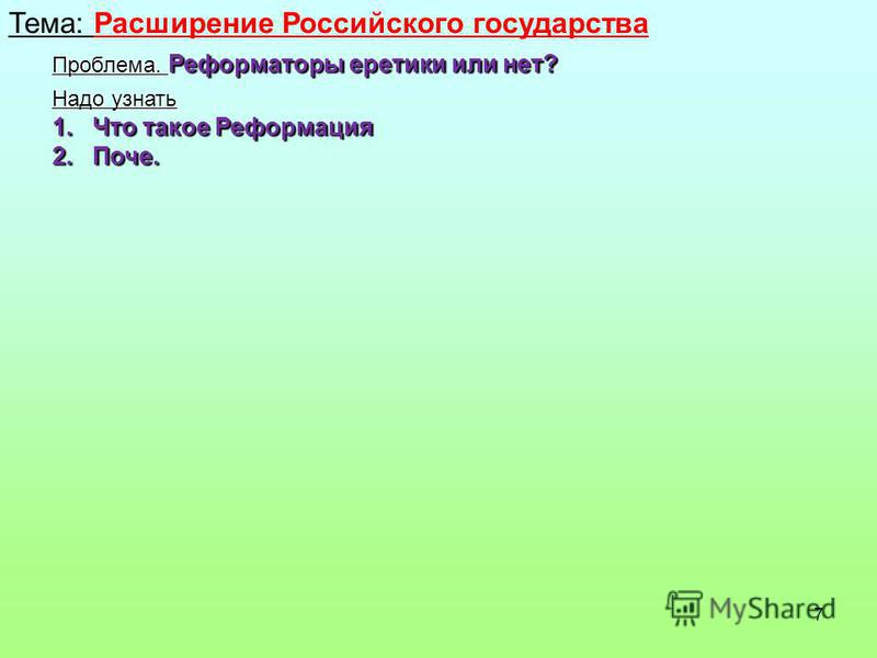 7 Тема: Расширение Российского государства Проблема. Реформаторы еретики или нет? Надо узнать 1. Что такое Реформация 2. Поче.