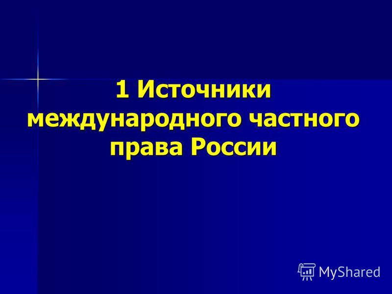 1 Источники международного частного права России