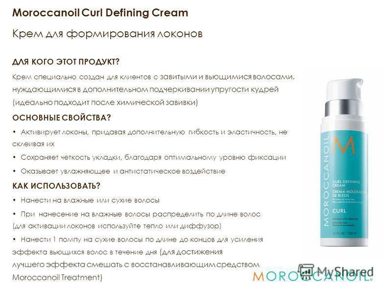Moroccanoil Curl Defining Cream Крем для формирования локонов ДЛЯ КОГО ЭТОТ ПРОДУКТ? Крем специально создан для клиентов с завитыми и вьющимися волосами, нуждающимися в дополнительном подчеркивании упругости кудрей (идеально подходит после химической
