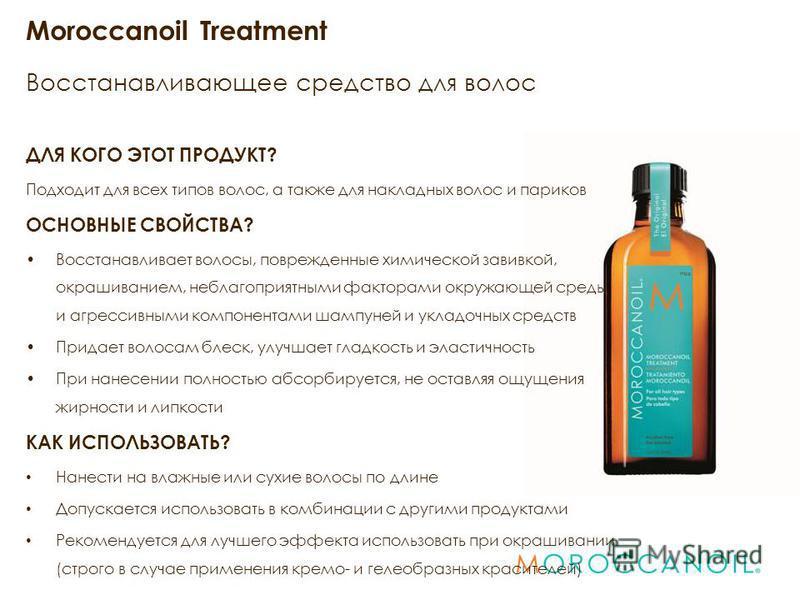 Moroccanoil Treatment Восстанавливающее средство для волос ДЛЯ КОГО ЭТОТ ПРОДУКТ? Подходит для всех типов волос, а также для накладных волос и париков ОСНОВНЫЕ СВОЙСТВА? Восстанавливает волосы, поврежденные химической завивкой, окрашиванием, неблагоп