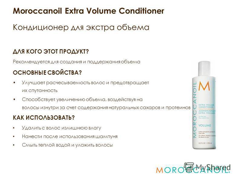Moroccanoil Extra Volume Conditioner Кондиционер для экстра объема ДЛЯ КОГО ЭТОТ ПРОДУКТ? Рекомендуется для создания и поддержания объема ОСНОВНЫЕ СВОЙСТВА? Улучшает расчесываемость волос и предотвращает их спутанность Способствует увеличению объема,